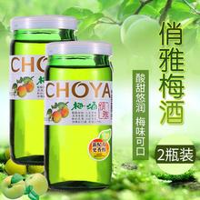 梅酒俏雅梅酒CHOYA日式料理青梅酒女士梅子利口果酒160ml*2瓶包邮