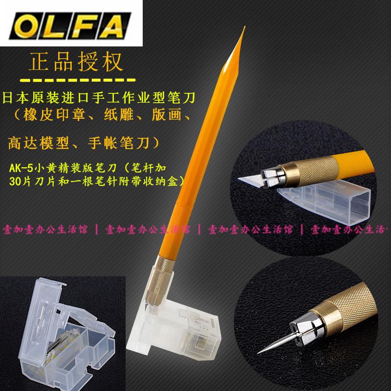 olfa雕刻刀