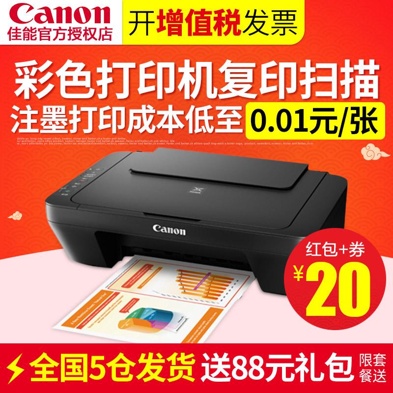佳能小型打印机