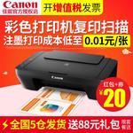 canon家用打印机