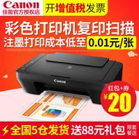 打印機復印機掃描一體機