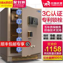 虎牌保险柜家用3C认证60型45型办公小型指纹全钢入墙防盗保险箱