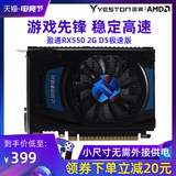 Yeston 560RX550 2G D5 speed version home game desktop 550 discrete graphics low power 4g