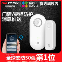 Hikvision fluorite family shop doors and windows security wireless set A1C detector gateway + T6 door magnetic