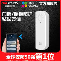 Hikvision fluorite T6 single door magnetic door and window open door home sensor needs to cooperate with the detector gateway
