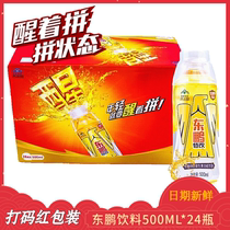 (Large capacity more cost-effective) 500ML Dongpeng Special drink *24 bottle full box functional Beverage province
