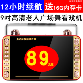 SAST/先科 S7D 老人唱戏看戏机视频播放器迷你便携式收音插卡充电