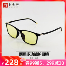 Yuyun Xuan Medical Multifunctional Goggles Flat/Far-sighted Blu-ray Ultraviolet Protective Glasses for Middle-aged and Old People