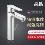 科勒水龙头 冷热面盆龙头 全铜主体卫生间洗脸盆洗手盆龙头5241T