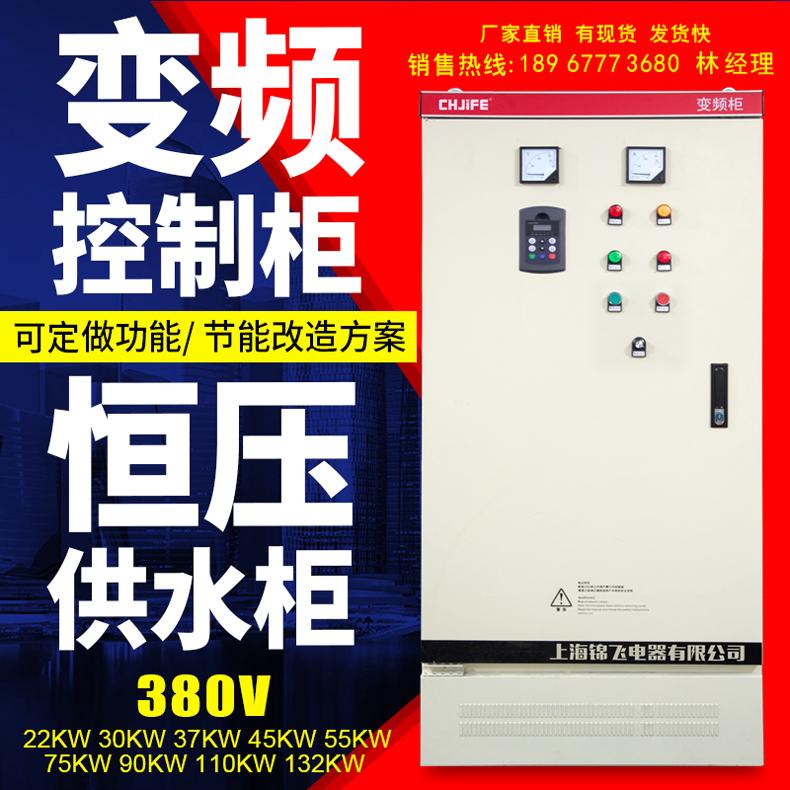 水泵变频柜