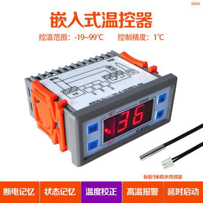 XH-W2060 嵌入式数字温控器 机柜冷柜冷库温控器 温控仪 温度控制