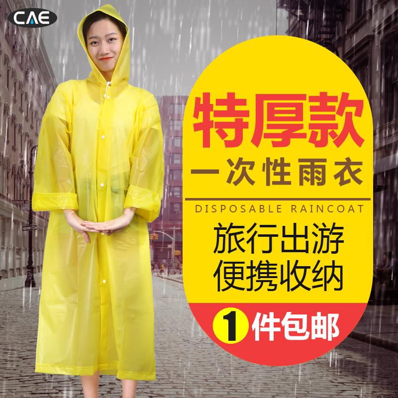 便携式一次性雨衣