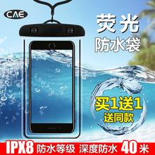 手机防水袋防雨包通用游泳手机套密封潜水套触屏拍照骑手华为防水