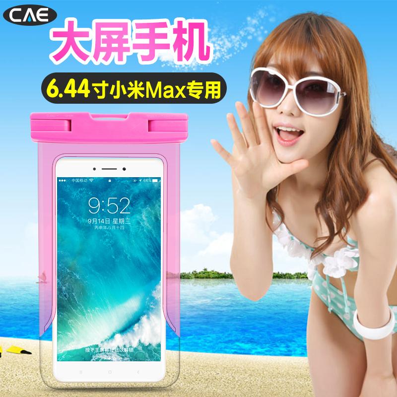 手机防水袋小米max2大号6.44寸潜水套触屏游泳6.5华为mate9pro