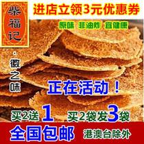 克非油炸休闲膨化零食品儿童夹心米果卷350倍利客台湾风味米饼