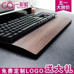 机械键盘托木