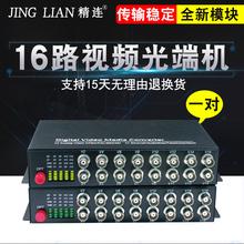 桌面式16路模拟监控纯视频光端机 精连 单模单纤 光电转换器 1对