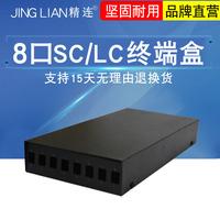 精连 8口桌面式 SC/LC方口光纤终端盒 光缆配线架 接线盒接续盒