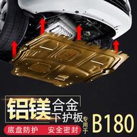 奔驰B180发动机护板底盘装甲挡板原厂改装专用17款奔驰b180下护板