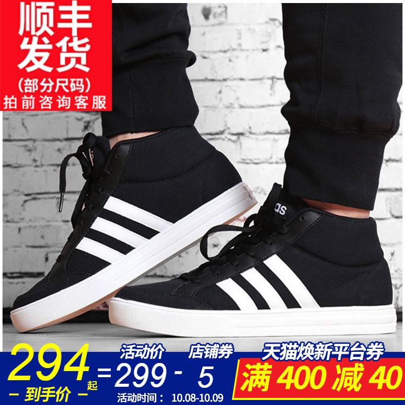 Adidas阿迪达斯男鞋2018秋季新款运动鞋高帮帆布鞋子休闲鞋板鞋