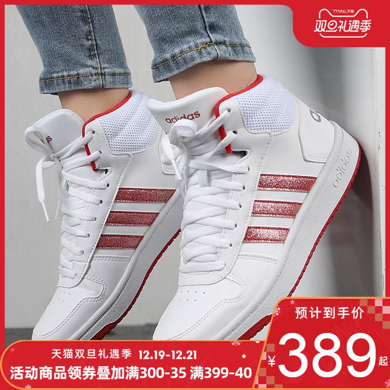 阿迪达斯女鞋2019秋冬季新款高帮小白鞋休闲鞋鞋子运动鞋板鞋