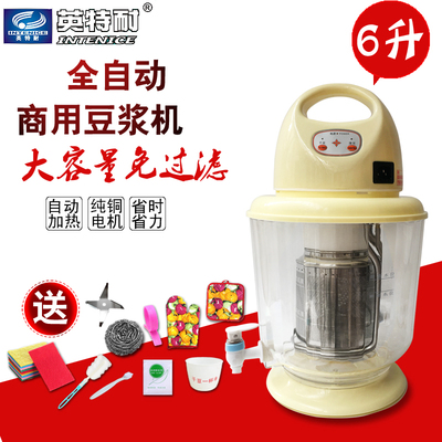 豆浆机英特耐