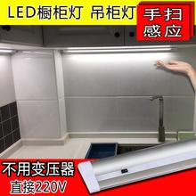 手扫感应橱柜灯led柜底灯220V无变压器厨房吊柜下灯带开关厨柜灯
