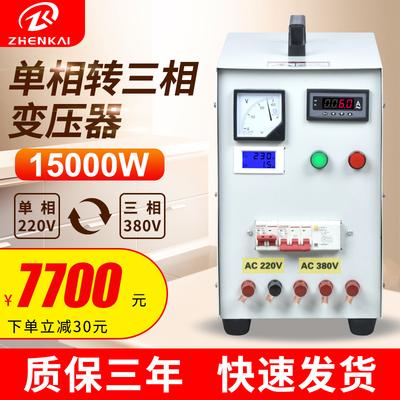 振凯单相转三相变压器220V单相转380V三相15kw逆变变压器电源升压