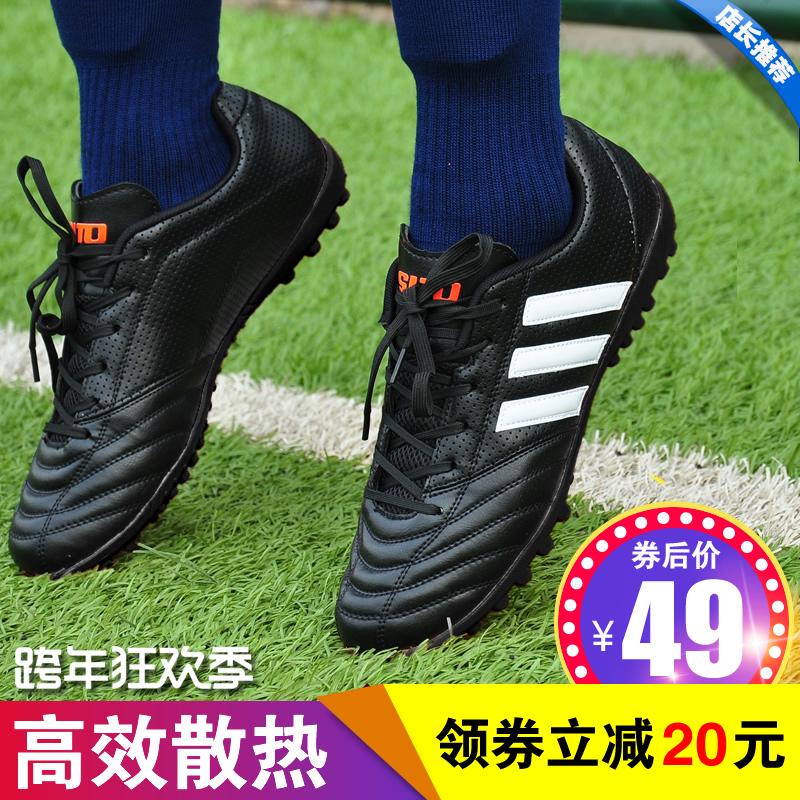 希途足球鞋男碎钉透气tf长钉ag儿童小学生男童男孩女室内训练鞋皮