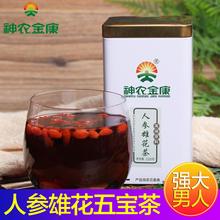 五宝茶枸杞茶男人养生持久男性养睾固精早射汤强补生肾茶杜仲雄花