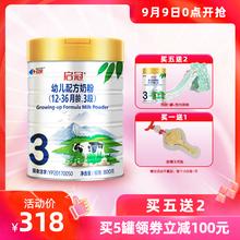 3段12 益生元 红星启冠奶粉 36个月婴幼儿配方牛奶粉 800g罐装