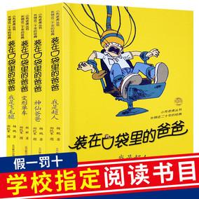 装在口袋里的爸爸全4册 我是超人+神仙爸爸+变形单车+我是飞毛腿 杨鹏的书畅销儿童文学书籍三四五六年级课外书9-12-15岁