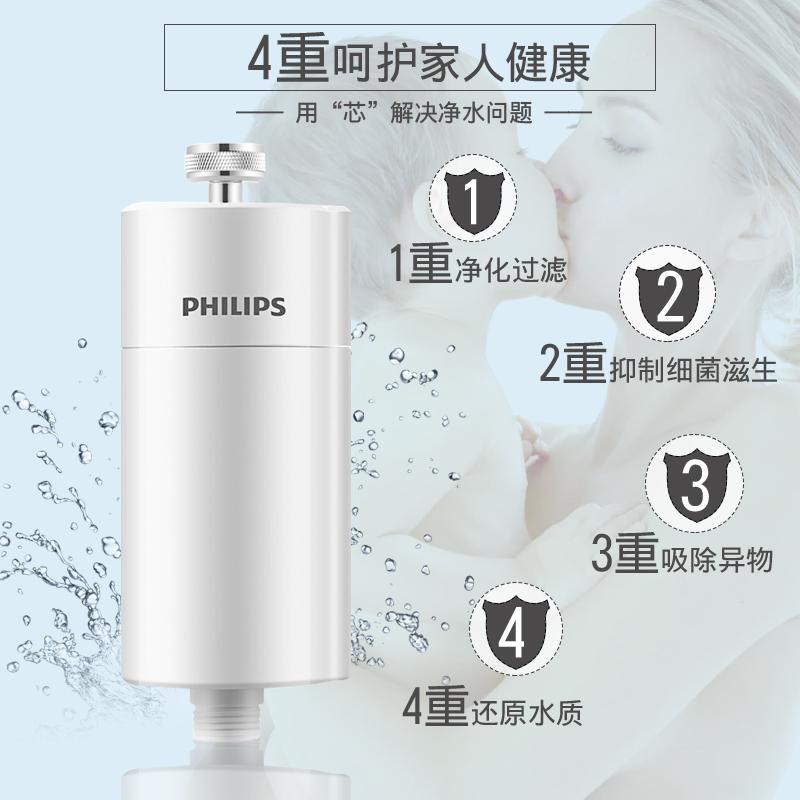 飞利浦沐浴净水器淋浴洗澡过滤器除余氯净化器花洒WP3857