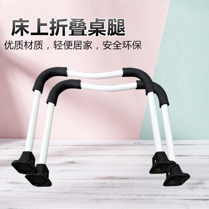 懒人床上桌腿书桌脚笔记本电脑脚简易桌子架小桌支架折叠四腿配件