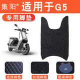 Set yang foot pad applicable to Yadi G5 electric car G5 foot pad silk wire leather foot foot mat