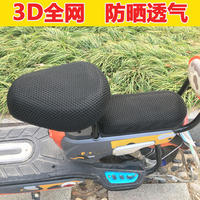 3D electric car seat cover bicycle sunscreen waterproof seat cover summer insulated air battery seat cover
