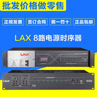 Genuine LAX PSC801B PSC801N Power Sequencer 8-channel Power Sequencer
