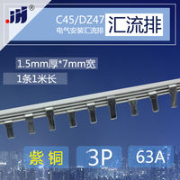 C45/DZ47 copper row terminal 3p circuit breaker 63A bus bar copper 1.5 thick * 7mm wide switch connecting strip