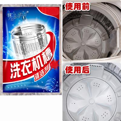 洗衣机槽清洁剂滚筒