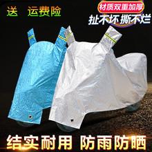 雅迪电动车踏板摩托车车罩防水防雨防晒套遮阳遮雨罩加厚盖布