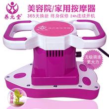 养元堂魔力星按摩器美容院卵巢保养仪振动多功能电动全身振脂仪器