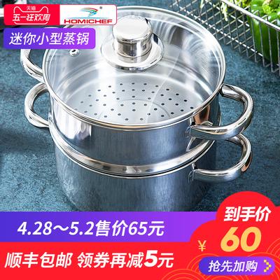电磁炉用小蒸锅