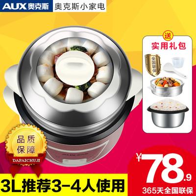 AUX/奥克斯 CFXB30-10家用迷你电饭煲小电饭锅1-2-3-4-5-6人正品L