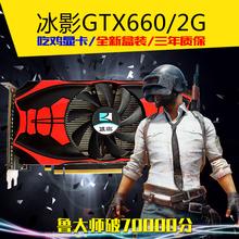 GTX660 吃鸡全新盒装 3g台式机电脑游戏独立显卡4gLOL逆水寒DNF