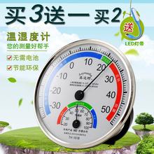 工业兼家用电子温湿度计 室内/室外 双温度显示 温湿表 仪器