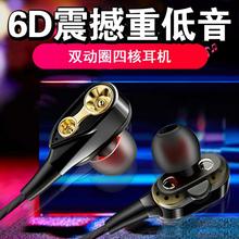 钻盾四核双动圈耳机入耳式线控耳麦运动游戏电脑音乐手机耳机