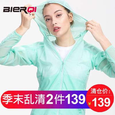 比尔齐2018皮肤衣女防晒透气户外运动风衣防晒衣服女士紫外线夏季