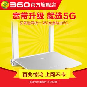 360安全P2无线路由器5g家用智能千兆AC双频wifi四天线usb穿墙