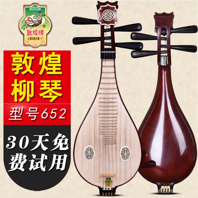Китайский струнный инструмент Люцинь Артикул 561528209917