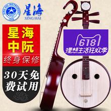 北京星海乐器8511硬木骨花中阮阮族民族乐器初学用琴送配件